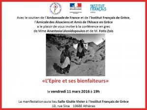 Grèce Conférence Epire 11 mars 2016